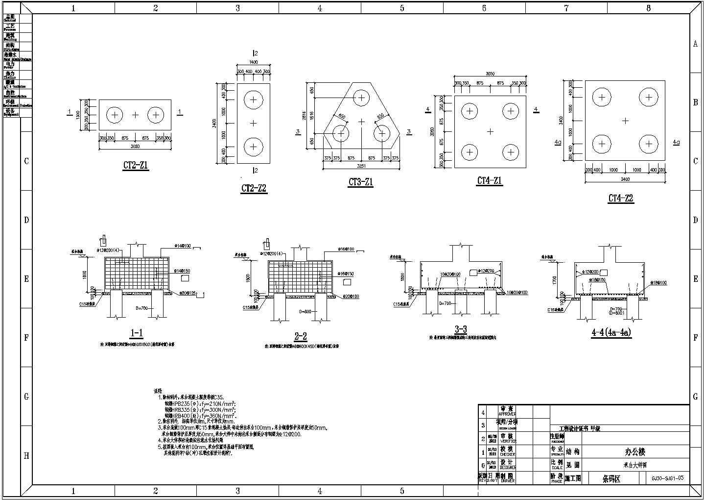 六层L型框架结构水果深加工厂办公楼结构设计施工图图片2