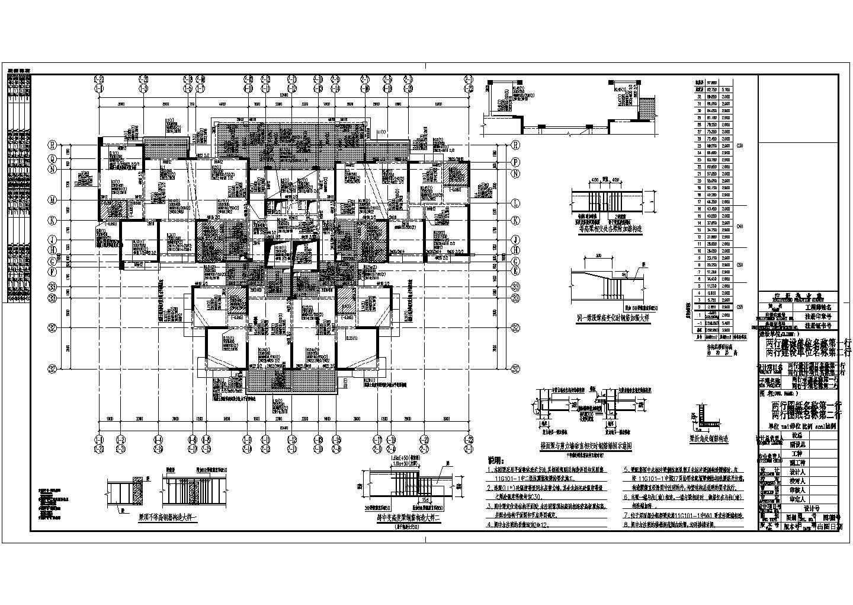 [四川]地上三十二层全现浇钢筋混凝土剪力墙结构住宅楼结构施工图图片1