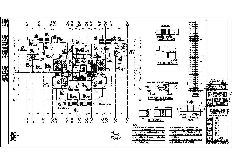 [四川]地上三十二层全现浇钢筋混凝土剪力墙结构住宅楼结构施工图图片3