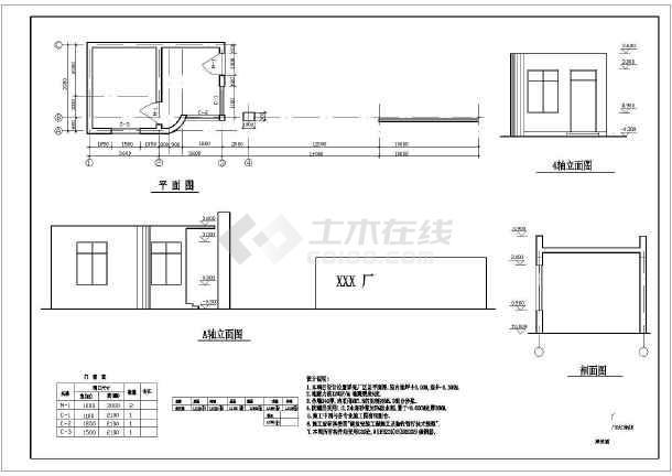 某公司传达室结构设计图,共3张图-图1