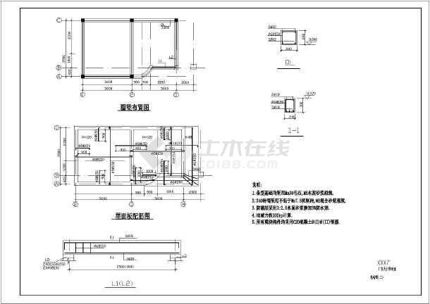 某公司传达室结构设计图,共3张图-图2