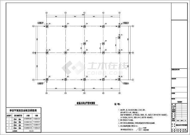 [江西]地上二层现浇框架结构商业中心结构施工图-图一