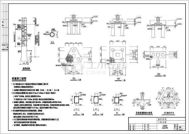 星沙住宅楼结构图(含桩基说明,共8张)-图2