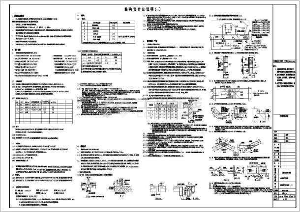 [[山东]2447.43㎡四层框架剪力墙结构南苑别墅结构施工图(含建筑图)-图2