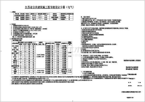 【江苏】市级十二层医院全套电气施工图(节能设计)-图3