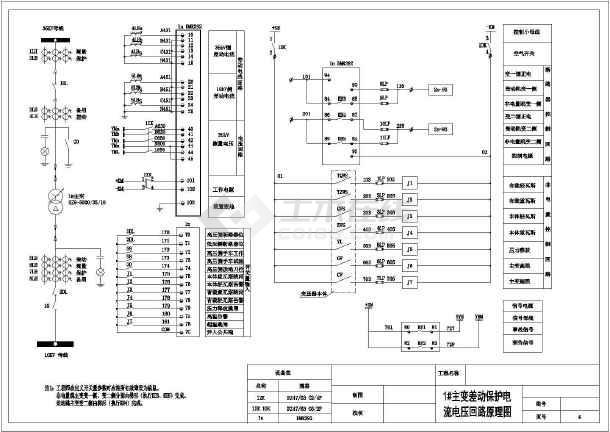 点击查看35KV变电站电气二次系统控制原理图第2张大图