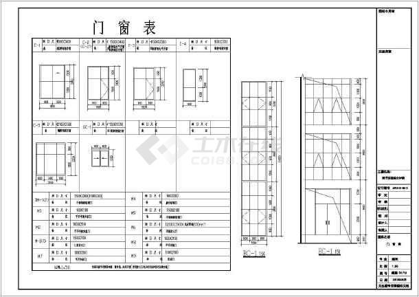 点击查看【内蒙古】三层框架结构图书综合楼结构设计施工图(含建筑图)第1张大图