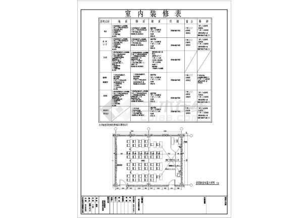 【内蒙古】三层框架结构图书综合楼结构设计施工图(含建筑图)-图1