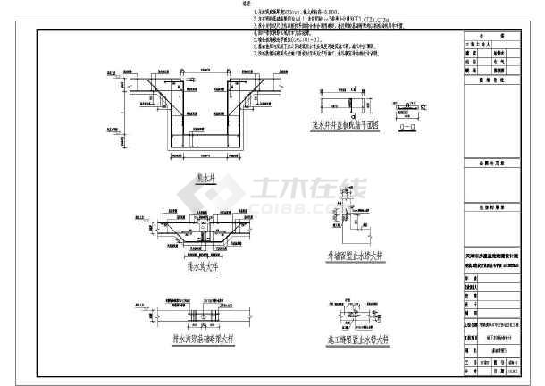 【天津】框架结构地下车库结构设计施工图-图3