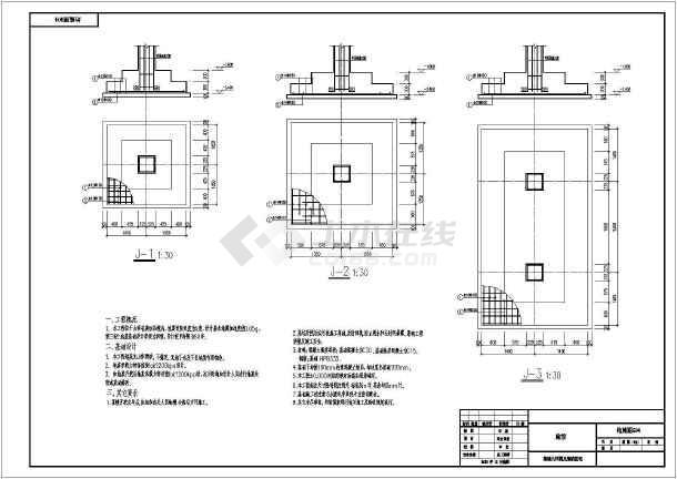 【山西】地上三层框架结构小旅馆结构设计施工图-图1