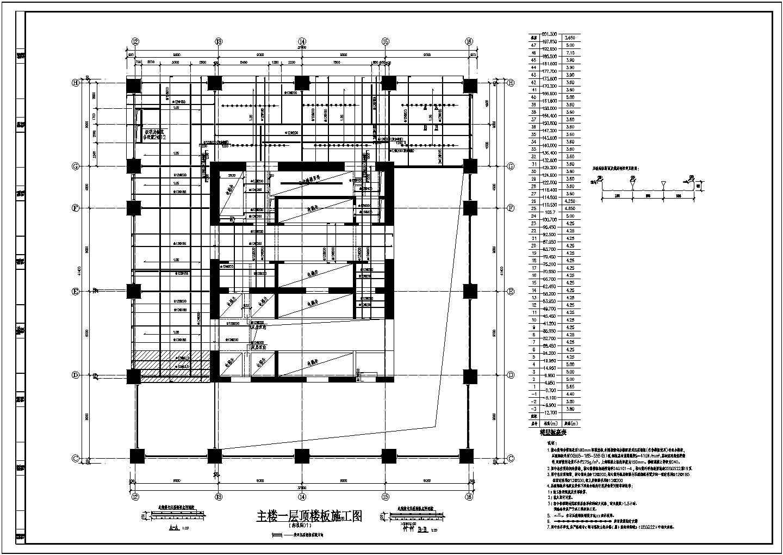 四十七层矩形钢管混凝土框架核心筒广场结构施工图(灌注桩筏板)图片1