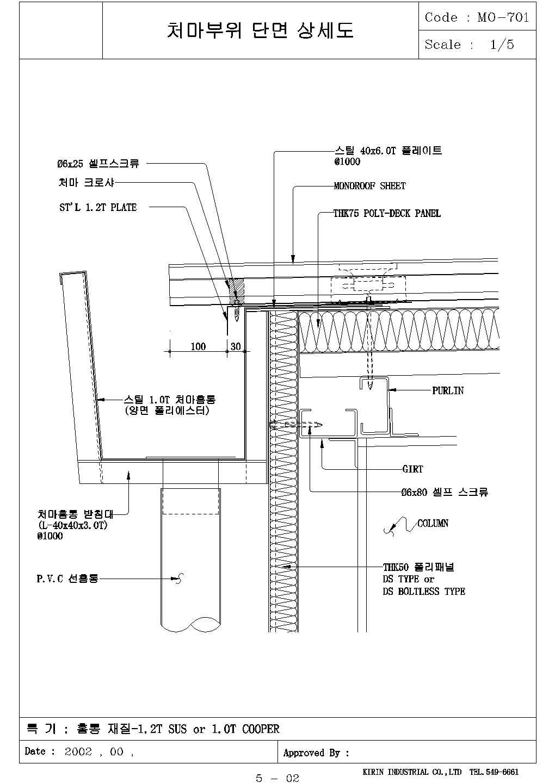 韩国某公司复杂多层板材围护系统图纸,共8张图图片1
