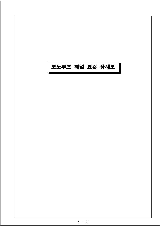 韩国某公司复杂多层板材围护系统图纸,共8张图图片2