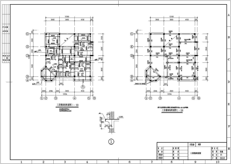 [施工图]某别墅结构设计图纸图片1
