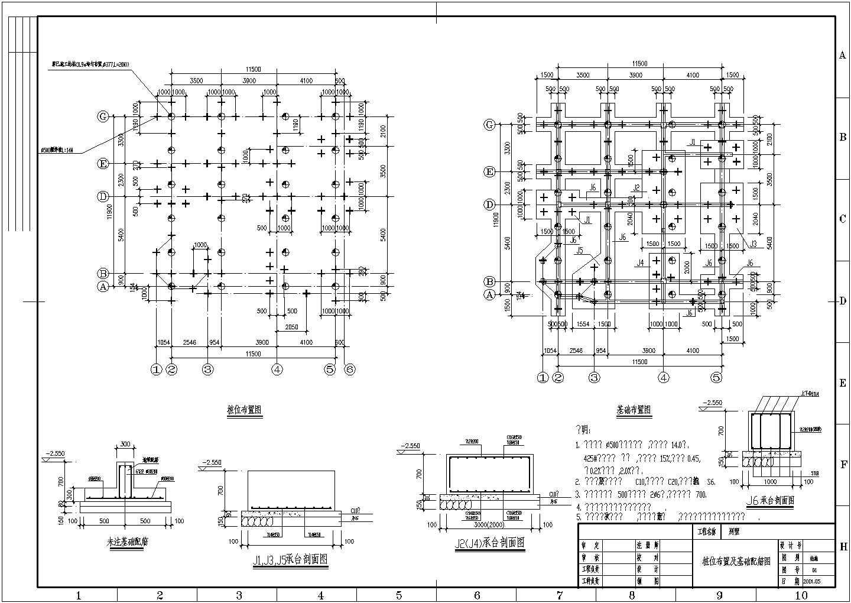 [施工图]某别墅结构设计图纸图片2