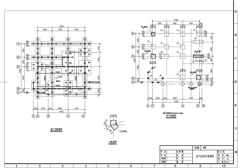 [施工图]某别墅结构设计图纸图片3
