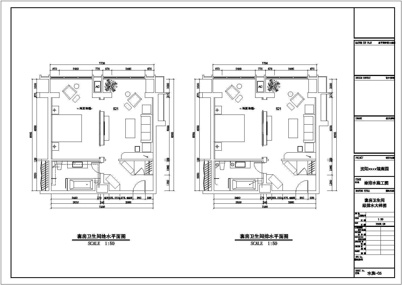 [沈阳]某地上六层宾馆翻新卫生间给排水图图片2