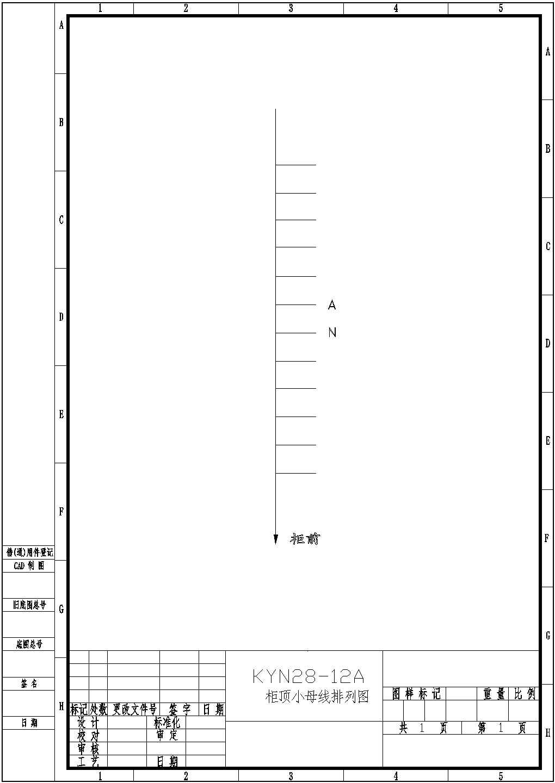 KYN28开关柜电气设计图图片1