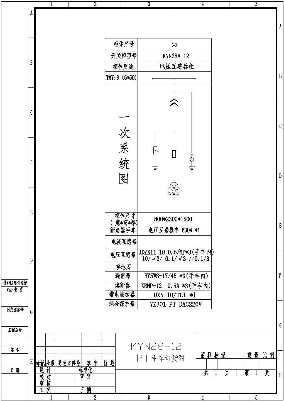 KYN28开关柜电气设计图图片3