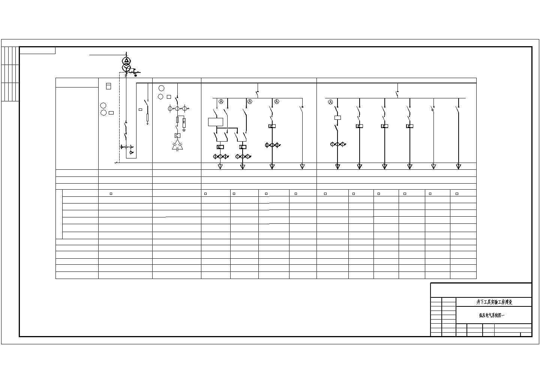 某实验厂房电气施工图(13张)图片2