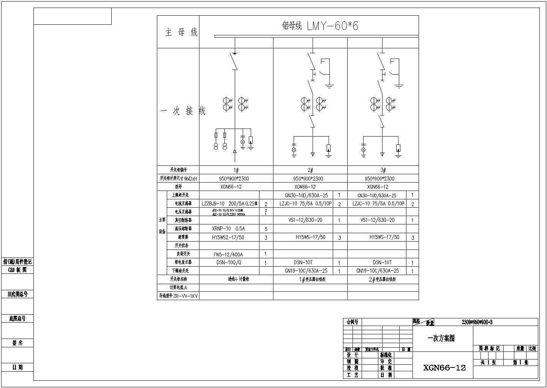 XGN66开关柜电气设计图图片2