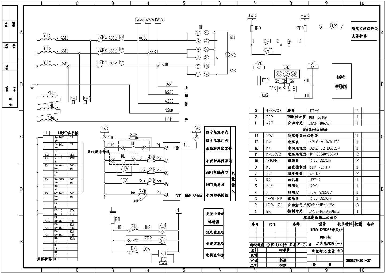 10KVKYN28A开关柜电气设计图图片1