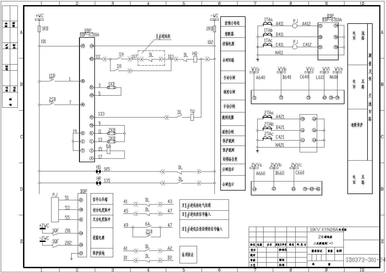 10KVKYN28A开关柜电气设计图图片3