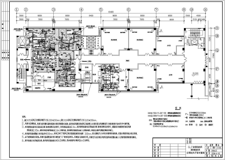 【广东】某保健品厂洁净空调系统设计施工图图片3