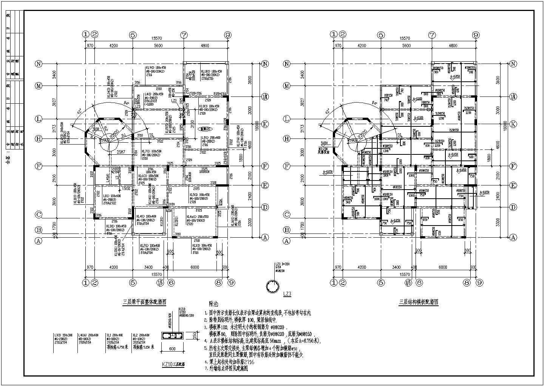 某三层别墅结构设计图纸,含结构总说明图片3