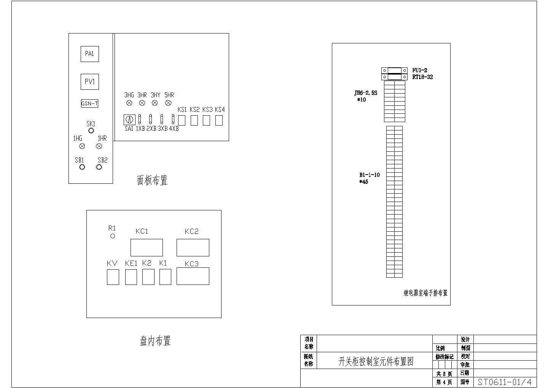某高压开关柜电气设计图图片1