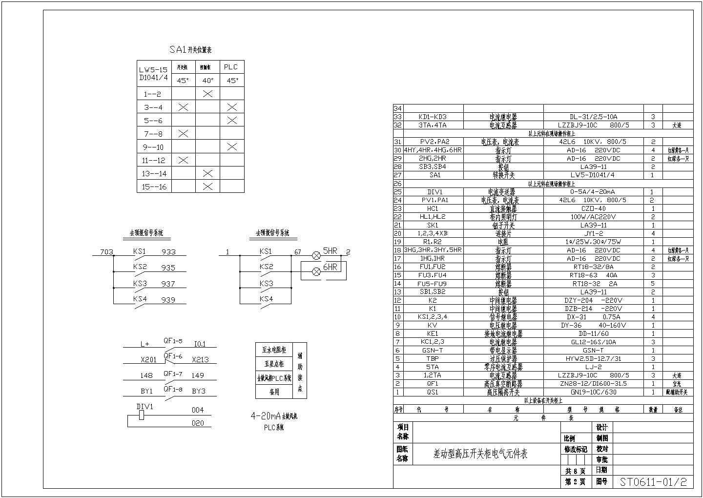 某高压开关柜电气设计图图片2