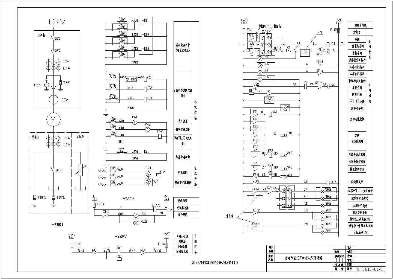 某高压开关柜电气设计图图片3