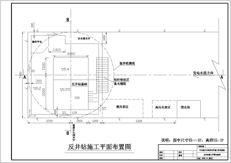 引水竖井开挖支护施工技术措施及设计图纸(cad图)图片1