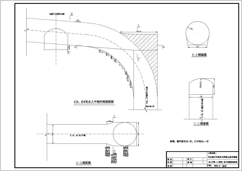 引水竖井开挖支护施工技术措施及设计图纸(cad图)图片2