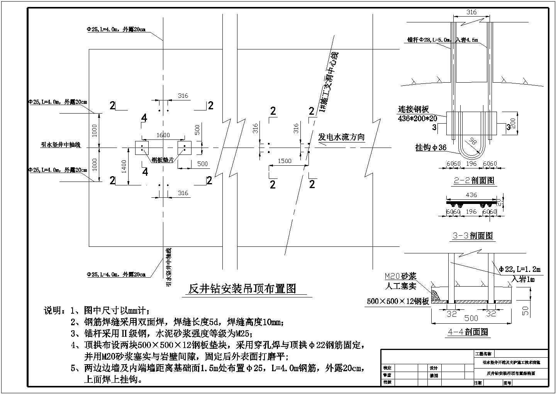 引水竖井开挖支护施工技术措施及设计图纸(cad图)图片3