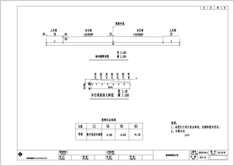 [辽宁]工业园区道路施工图(红线宽度20米)图片3