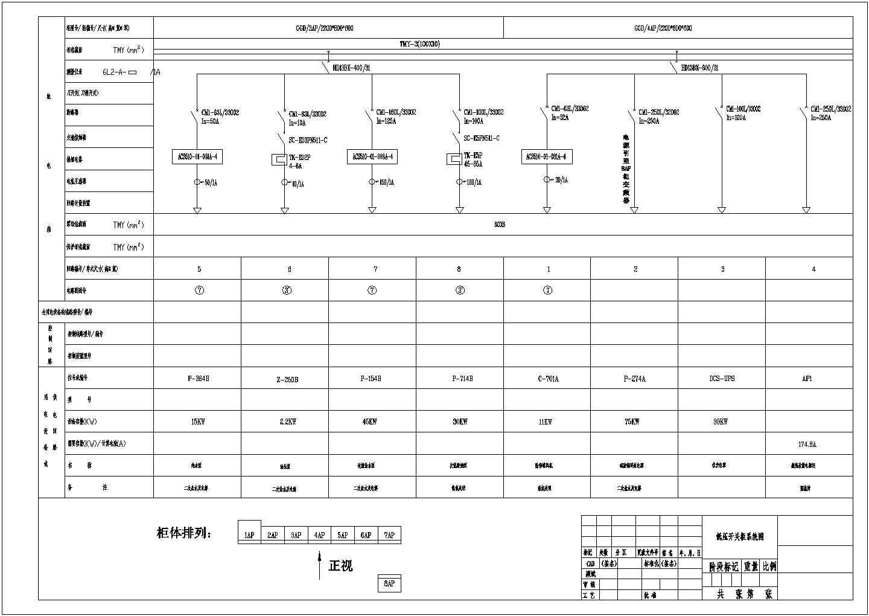 某化工厂低压开关柜系统设计cad图纸图片1