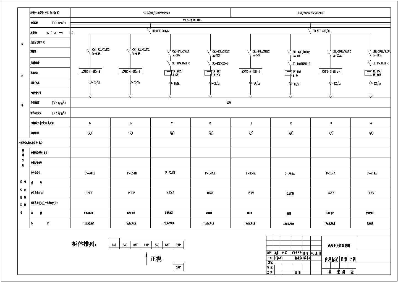 某化工厂低压开关柜系统设计cad图纸图片2