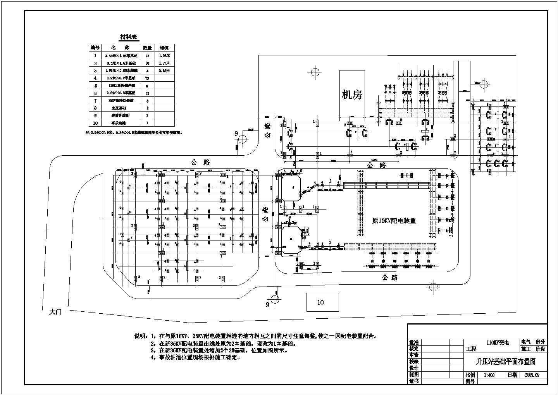 110KV升压站基础平面布置图图片1