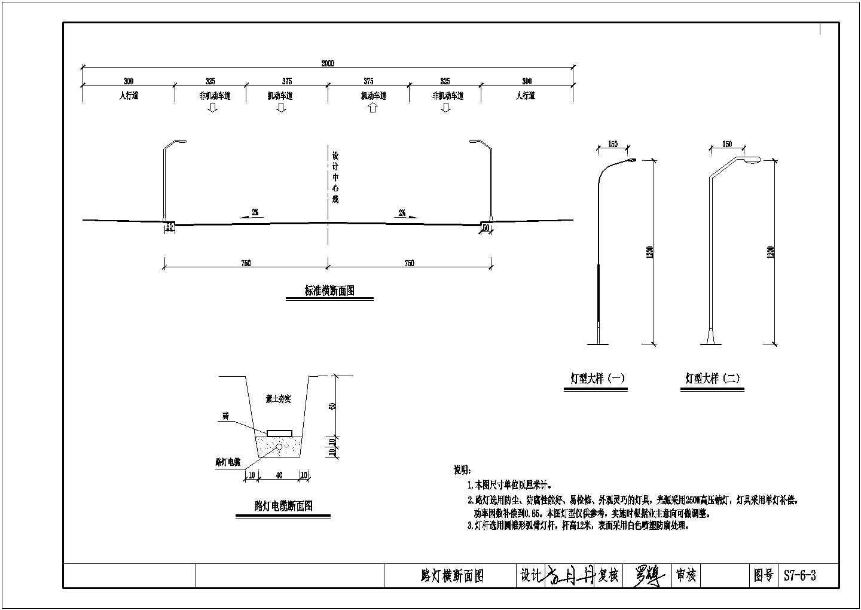 城市道路监控照明系统设计套图(8张图纸)图片1