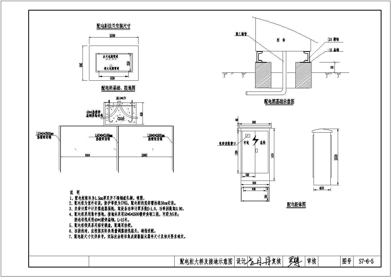 城市道路监控照明系统设计套图(8张图纸)图片3