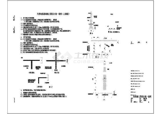 点击查看上海市某院新规范版结构总说明第2张大图