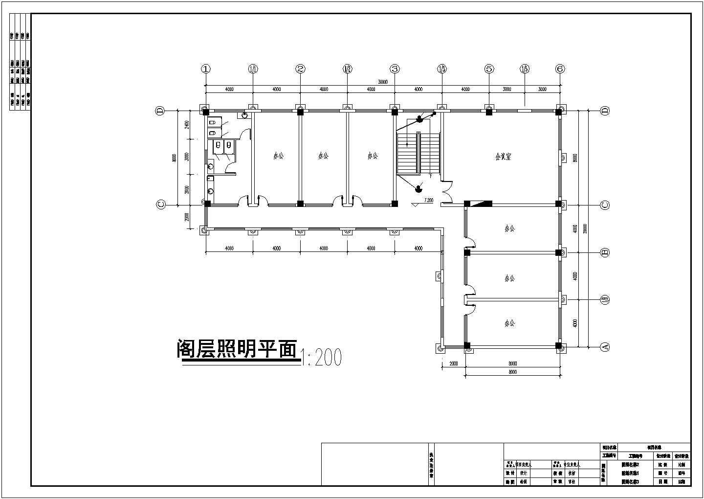 搅拌站办公楼电气图(16张)图片1