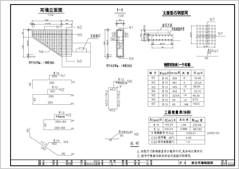 19+38+19m预应力混凝土铰接斜腿刚构桥全套设计图纸图片1