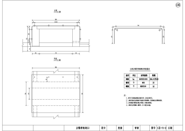 七孔双薄壁墩连续刚构桥公用构造设计图(23张)图片2