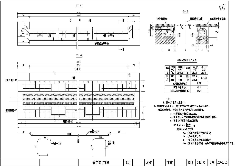七孔双薄壁墩连续刚构桥公用构造设计图(23张)图片3