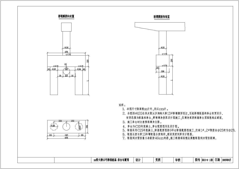 (75+2X120+75)m连续刚构下部成套cad设计图纸图片1