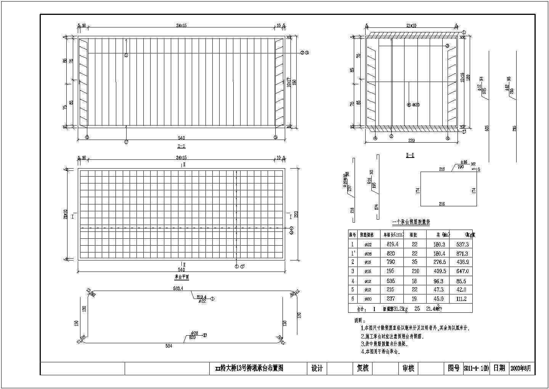 (75+2X120+75)m连续刚构下部成套cad设计图纸图片2