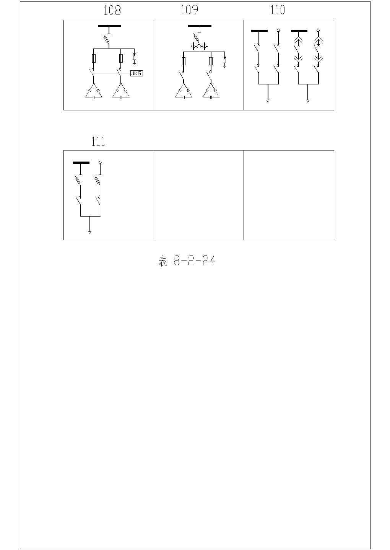 常用低压开关柜全套图纸图片2