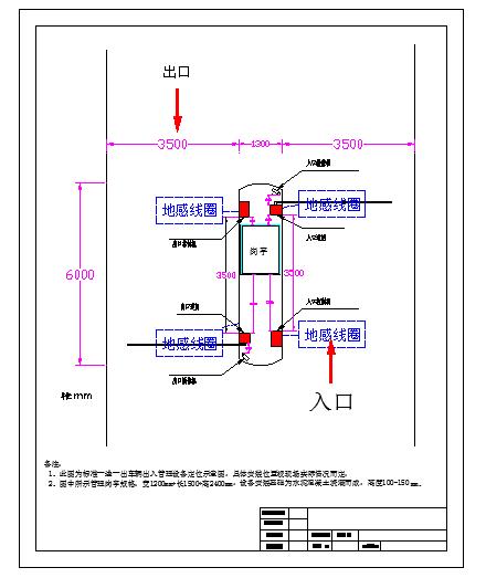 广州某停车场停车系统的安全岛尺寸示意图图片1